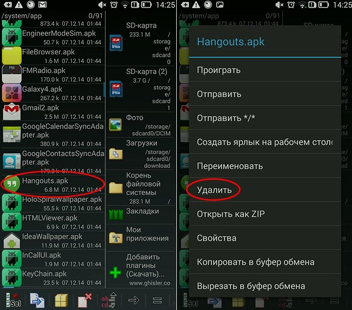 приложение Hangouts на Android для чего нужен