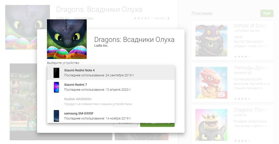 что значит нет устройств в google play