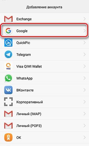 как привязать устройство к google play