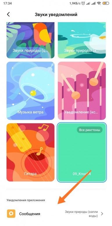 как установить мелодии на звонок для Android