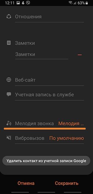 где находятся рингтоны в Android