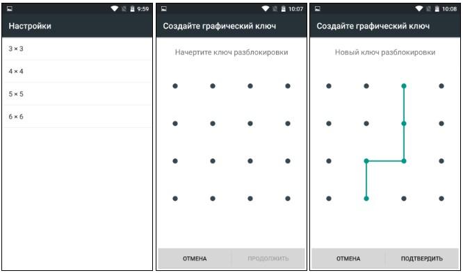 как установить графический ключ Android фото 2