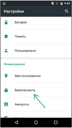 пароль на телефон цифрами