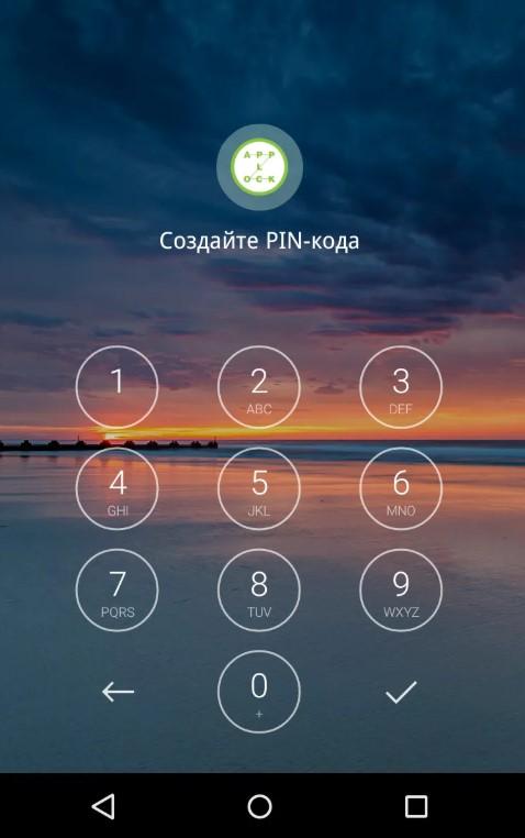 какой пароль можно поставить на телефон