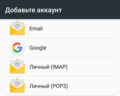 как настроить аккаунт google на Android