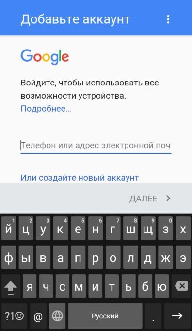 как привязать телефон к аккаунту google