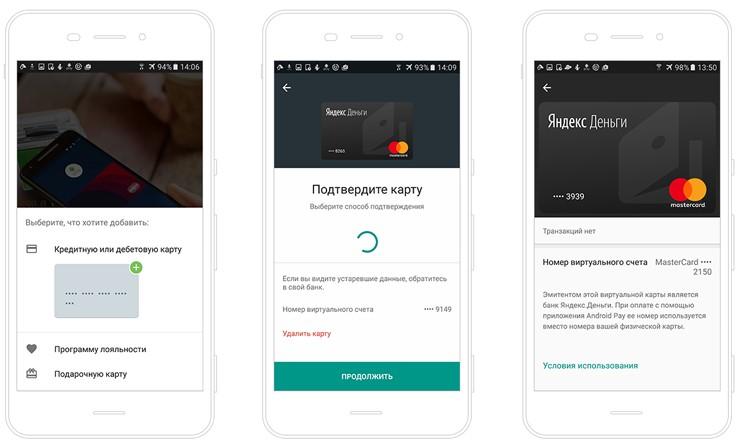 как запустить Android Pay