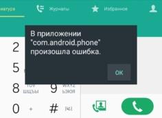 как устранить ошибку com.android.phone