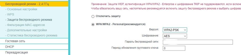 что такое ключ безопасности сети wi-fi