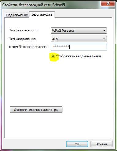 как узнать ключ безопасности сети wi-fi