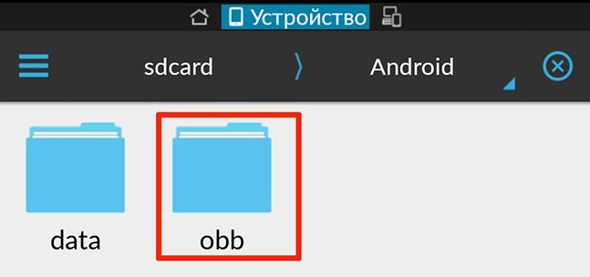 Запуск игры с кэшем на Android
