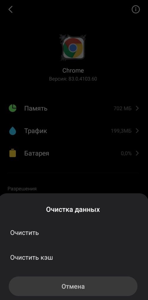 как очистить Chrome на Android