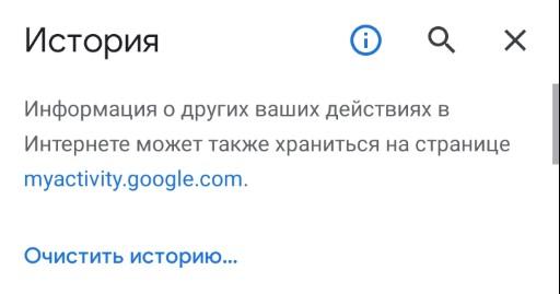 как очистить историю в Google на телефоне