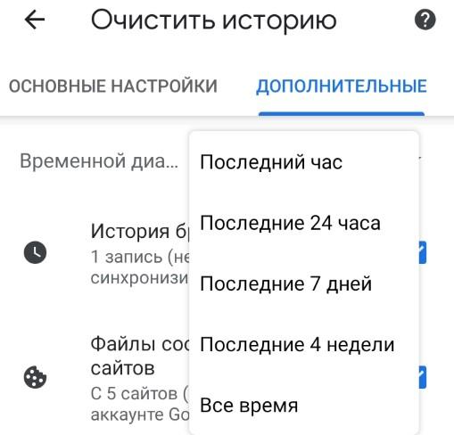 как удалить историю в Chrome на Android