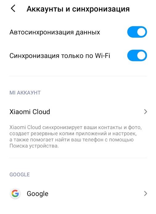 как загрузить контакты из Google в Android