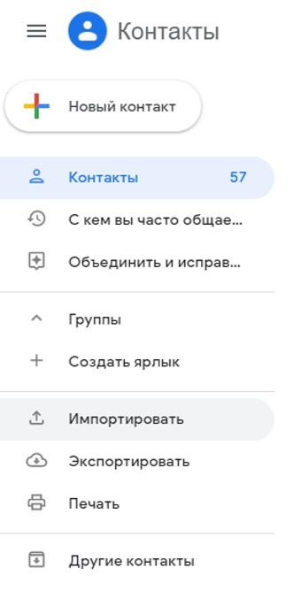 как скопировать контакты в Google аккаунт