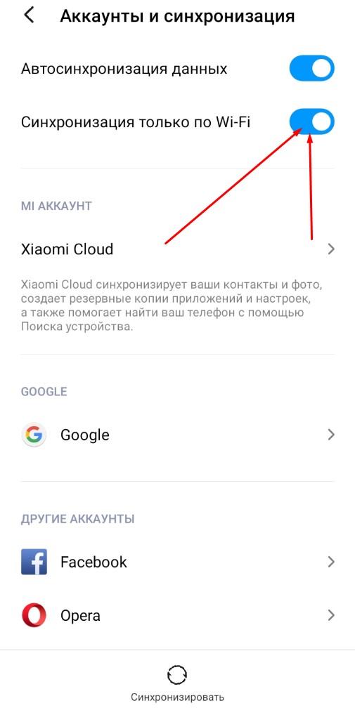 как сохранить контакты с телефона в Google