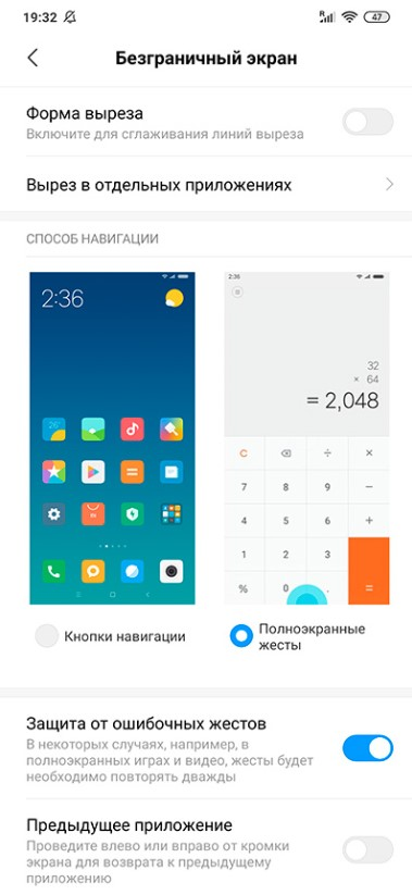 системная панель смартфон