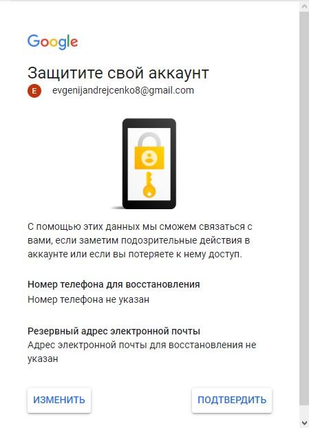 Как создать email на Android