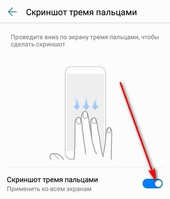 как сделать скриншот андроид