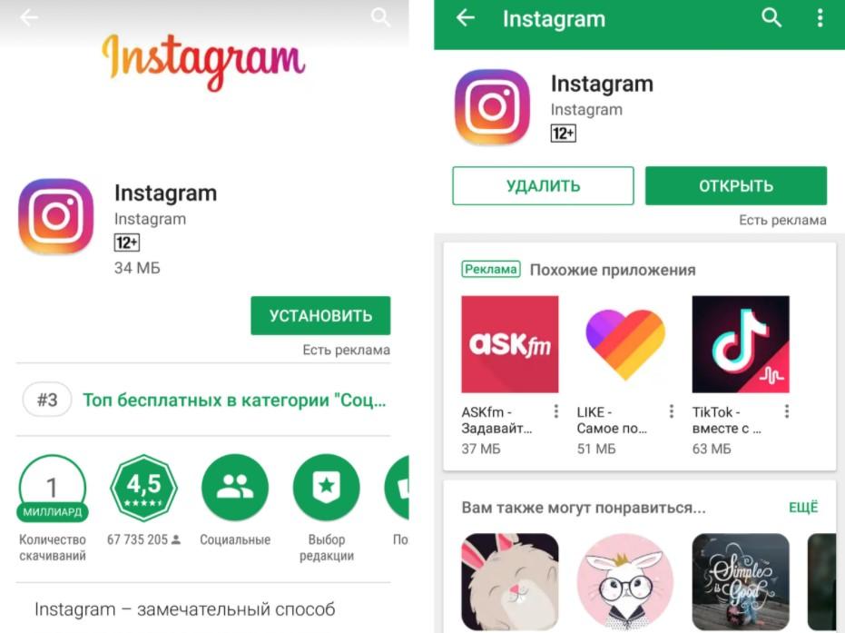 Почему вылетает Instagram