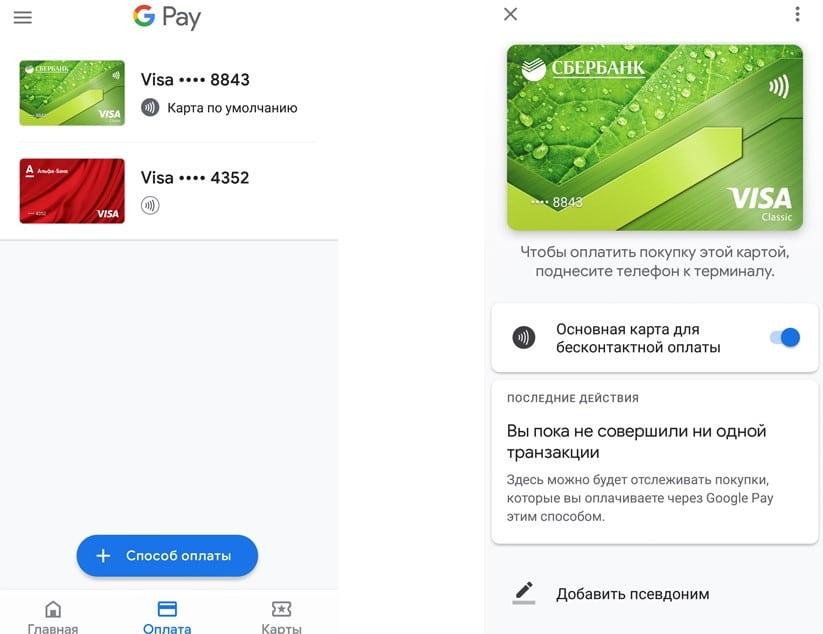 добавить карту СберKids в Google Pay