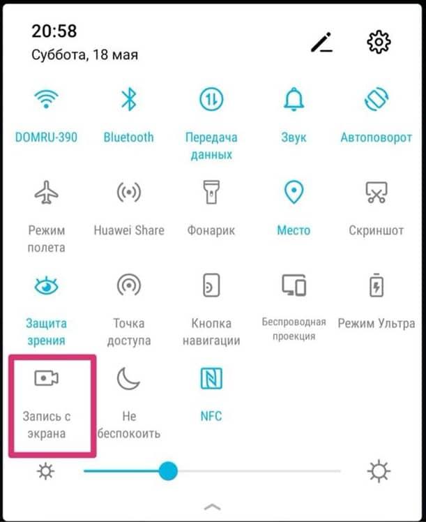 сделать запись экрана на Андроиде