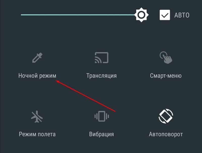 Как включить ночной режим на Android
